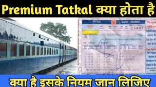 What is Premium Tatkal in Indian Railways