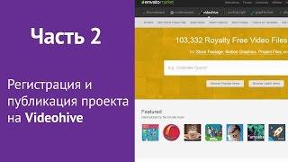 Урок #2. Регистрация и публикация проекта на Videohive