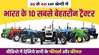 Top 10 Tractors in India (36-40 HP) | भारत के टॉप 10 मशहूर ट्रैक्टर्स (36-40 HP) - 2020