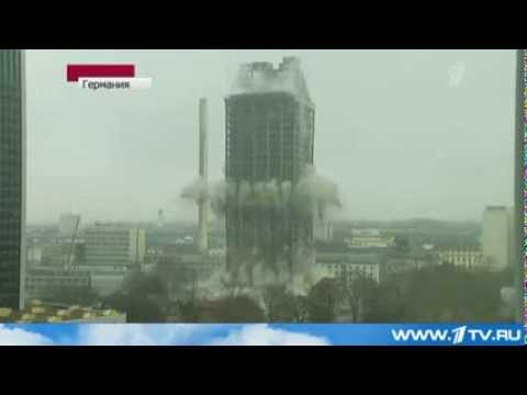 Снос небоскреба в Германии