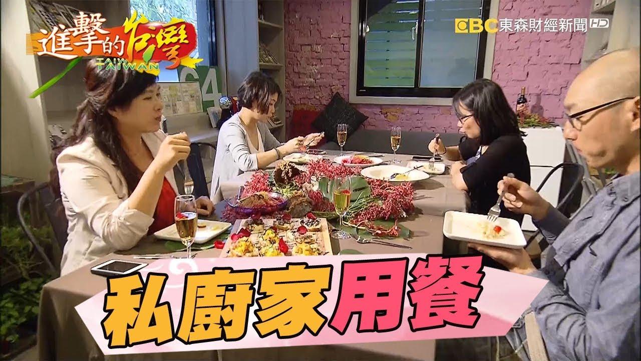 美食新體驗 餐館OUT 邀朋友私廚家作客 175集《進擊的台灣》part3