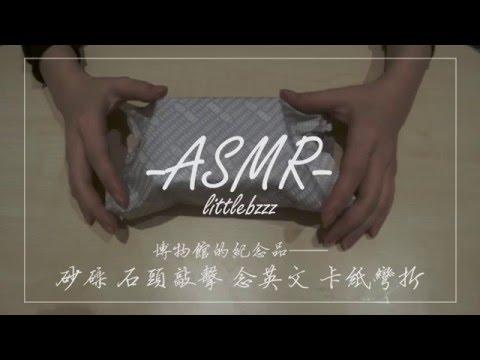 【中文ASMR】(砂礫·石頭敲擊·念英文·卡片彎折)種水晶!明信片!@littlebzzz - YouTube