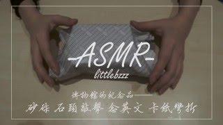 【中文ASMR】(砂礫·石頭敲擊·念英文·卡片彎折)種水晶!明信片!@littlebzzz