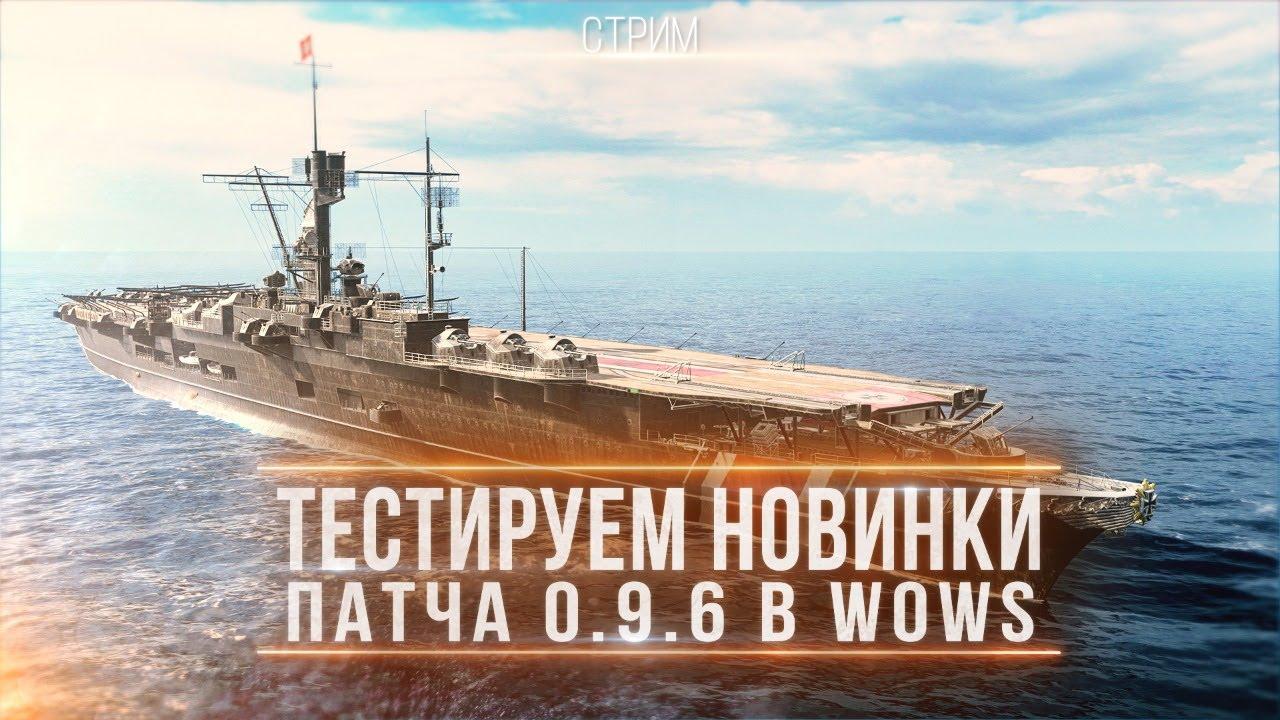 Смотрим новинки патча 0.9.6 | World of Warships | Видео в это ВС