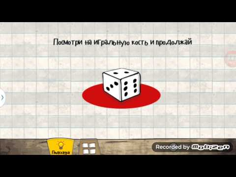 прохожденин игры логик мастер