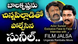 Hero Sunil Exclusive  Interview Rapid Fire With Filmjalsa | #UngaralaRambabu Movie | Filmjalsa