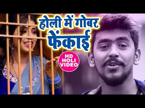 Bhojpuri का धमाकेदार होली गीत 2018 - Holi Me Gobar Fekai - Rahul Rai - Bhojpuri Holi Songs 2018