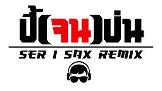 [3.60 MB] ปี้จนป่น - [ เอ มหาหิงค์ ] feat.บัว กมลทิพย์ - Chadow 3CHA ฺ BASSเน้นๆ - [SER I SAX REMIX]