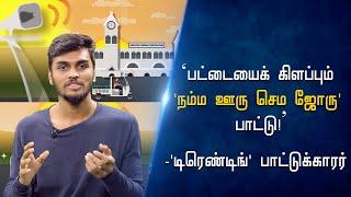 sachin-sundar-exclusive-interview-namma-ooru-semma-joru-garbage-anthem-hindu-tamil-thisai