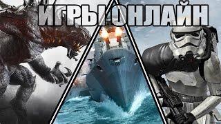 Лучшие Онлайн Игры для Средних Пк+ (Ссылки)