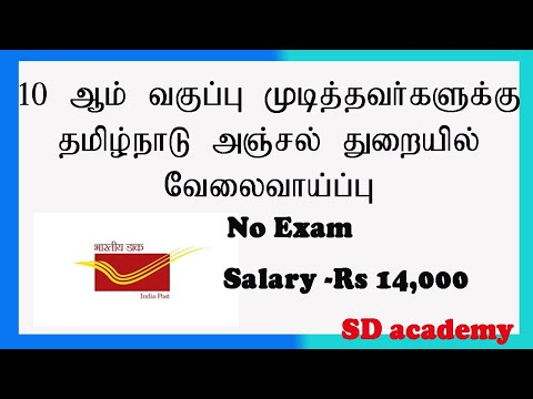 tamilnadu post office recruitment 2020 in tamil/SD academy