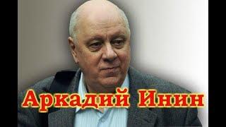 Смотреть Аркадий  Инин онлайн
