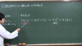 【化学基礎】酸化還元反応④(1of3)~半反応式~