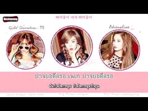 [Karaoke/Thaisub] Girls' Generation TTS - Adrenaline