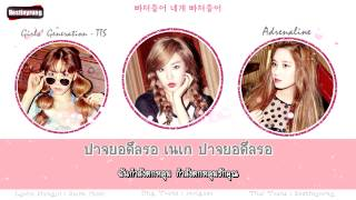 [Karaoke/Thaisub] Girls