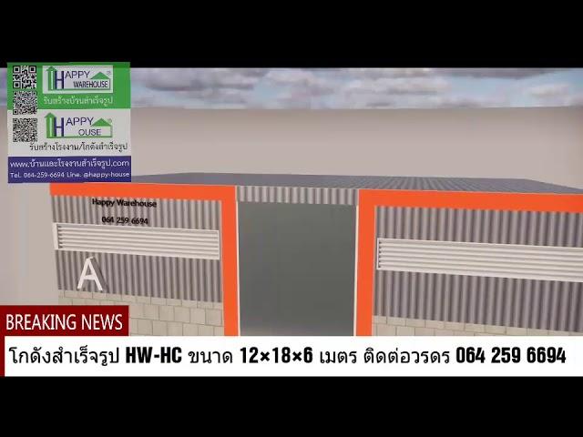 แบบโกดังฟรี Happy Warehouse รุ่น HW-HC ขนาด 12x18x6 เมตร รวมฐานราก ประตูม้วนไฟฟ้า