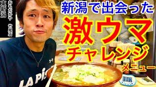 【大食い】美味すぎるラーメンのチャレンジメニューに新潟で出会った‼️