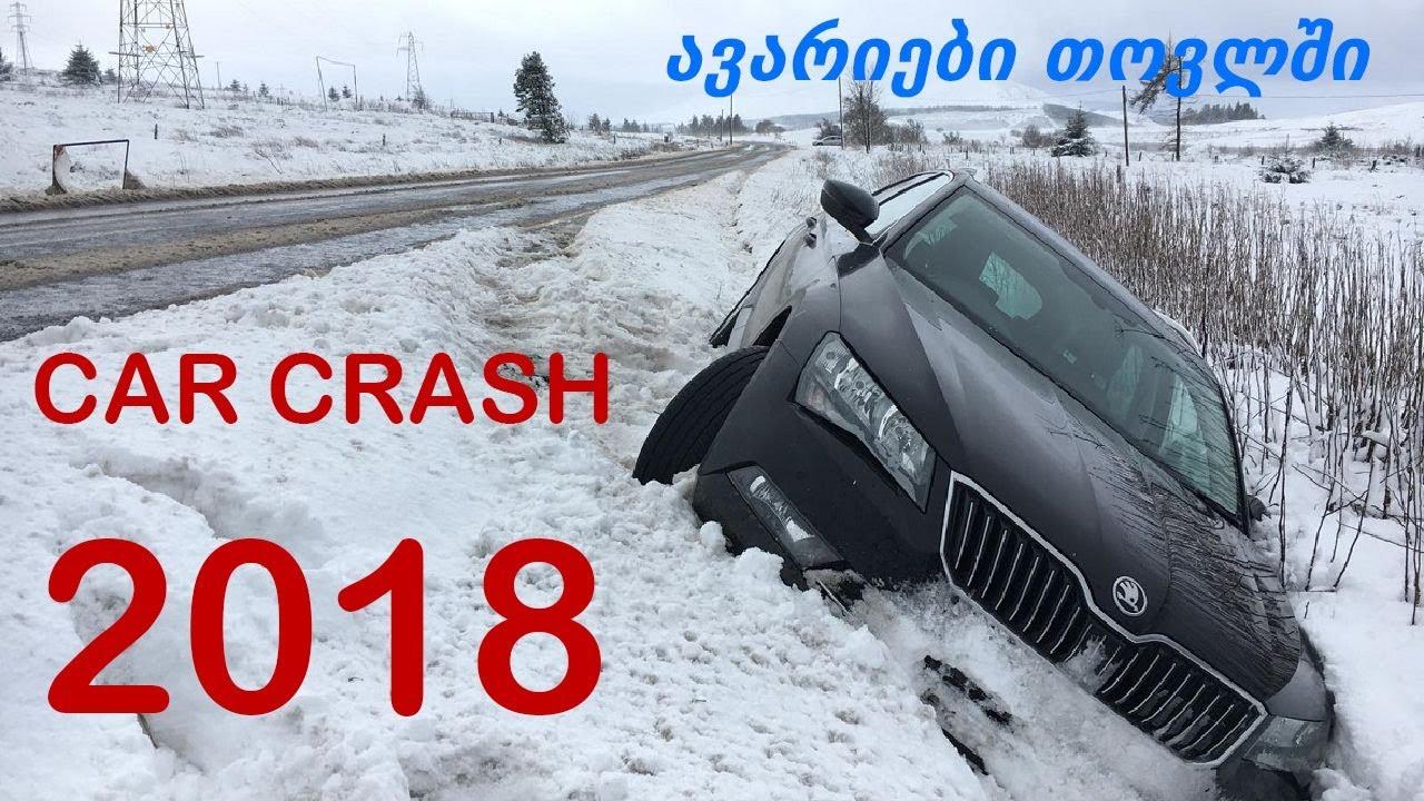 ავარიები თოვლში 2018 - ნაწილი 1 / Car snow crash 2018 - Part #1
