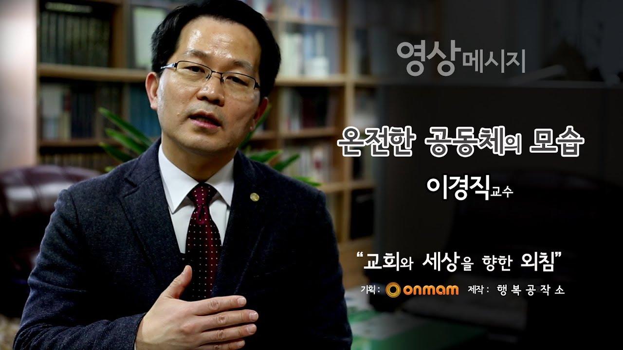 온전한 공동체의 모습 - 이경직 교수(백석대학교신학대학원)- 온맘닷컴행복공작소 영상메시지
