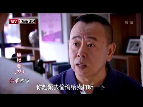 男媒婆 HDTV 23