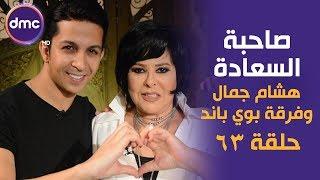 صاحبة السعادة - الموسم الثاني |هشام جمال وبوي باند |29-10-2019 الحلقة كاملة