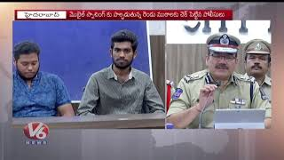 Mobile Snatching Thieves Caught By 3 Brave Mens in Hyderabad | Police Arrested The Gang | V6 News