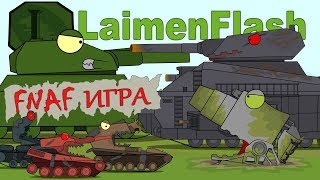 Топ 10 МУЛЬТИКИ ПРО ТАНКИ LaimenFlash + FnaF ИГРА