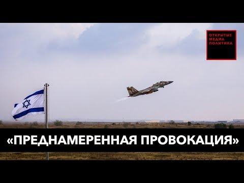 Россия обвинила Израиль