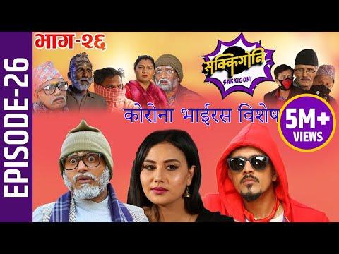 Sakkigoni | Comedy Serial | Episode-26 | Arjun Ghimire, Kumar Kattel, CP Pudasaini, Rakshya, Dipak