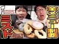 ミスドの食べ放題60分で全メニュー制覇できるまで終われません!!