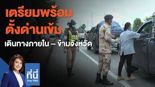 เตรียมพร้อมตั้งด่านเข้มเดินทางภายใน – ข้ามจังหวัด : ที่นี่ Thai PBS (19 ก.ค. 64)