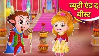 ब्यूटी एंड द बीस्ट | रॅपन्ज़ेल की Hindi Kahani | Hindi Stories for Kids | Hindi Fairy Tales