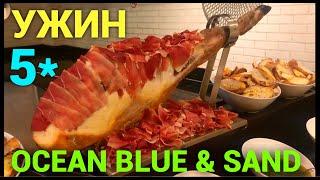 Ужин Отель Ocean Blue Sand 5 Punta Cana Доминиканская Республика Обзор отеля
