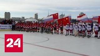 Хоккейные команды из России и Китая схлестнулись на льду Амура