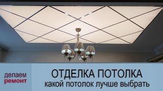 видео Выбор потолка для ванной комнаты — какой лучше сделать