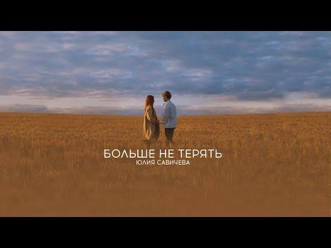 Юлия Савичева — Больше не терять