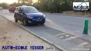 auto ecole tunisie epreuve du créneau(park)  ezzahra lycee tel 25 124 550 en face de pizza wimpi