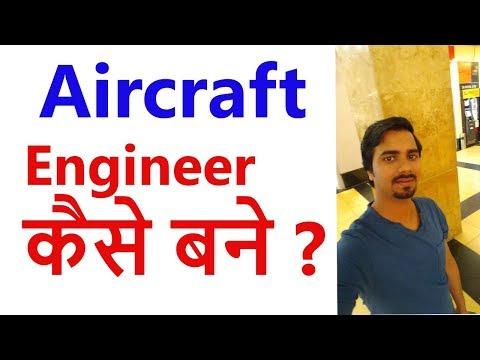 Aircraft Engineer कैसे बने | Hindi Video About Aircraft Engineering