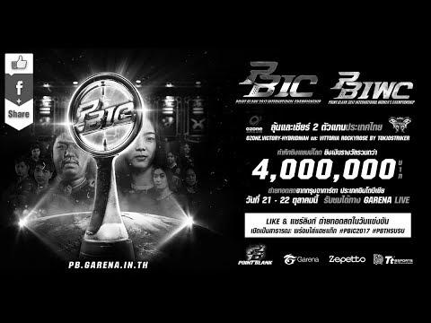 ◤「LIVE」PBIC & PBIWC2017「Grand Final」: 22/10/2017 ◥