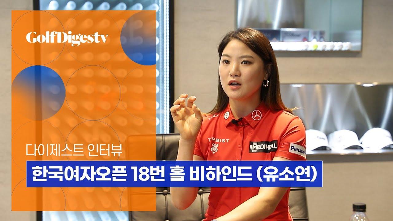 한국여자오픈 우승자 유소연의 비하인드 스토리!