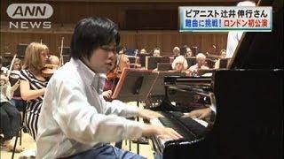 ピアニストの辻井伸行さんがロンドンで初めて公演を行いました。 ・・・...