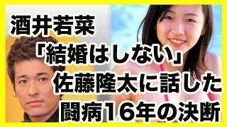 【グラビア】酒井若菜「結婚はしない」佐藤隆太に話した闘病16年の決断 ...