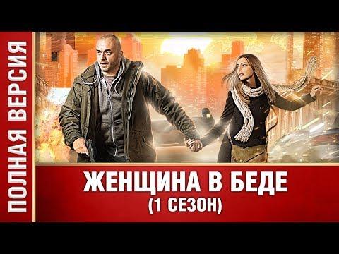Фильм поразил всех! 'Женщина в беде' Все серии подряд | Русские мелодрамы, сериалы - Видео онлайн