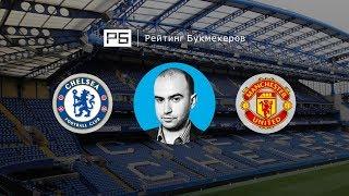Прогноз и ставка Нобеля Арустамяна: «Челси» — «Манчестер Юнайтед»