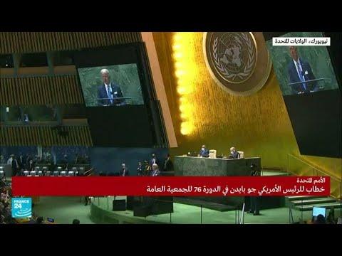 خطاب الرئيس الأمريكي بايدن في الدورة الـ 76 للجمعية العامة للأمم المتحدة  - نشر قبل 17 ساعة