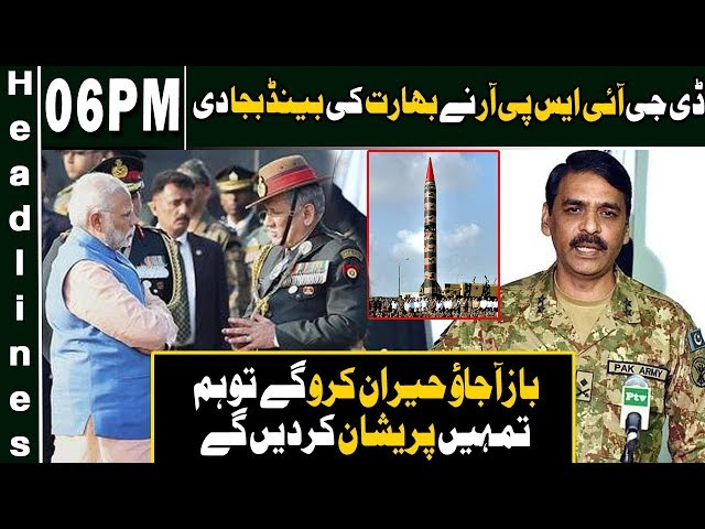 News Headlines | 06:00 PM | 22 February 2019 | Neo News