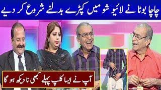 Chacha Boota New Leak Video | Chacha Boota Ki Color Bazia | Kohenooor News