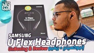 ريفيو كامل لسماعة من أفضل سماعات شركة سامسونج | Samsung U Flex Headphone 2018