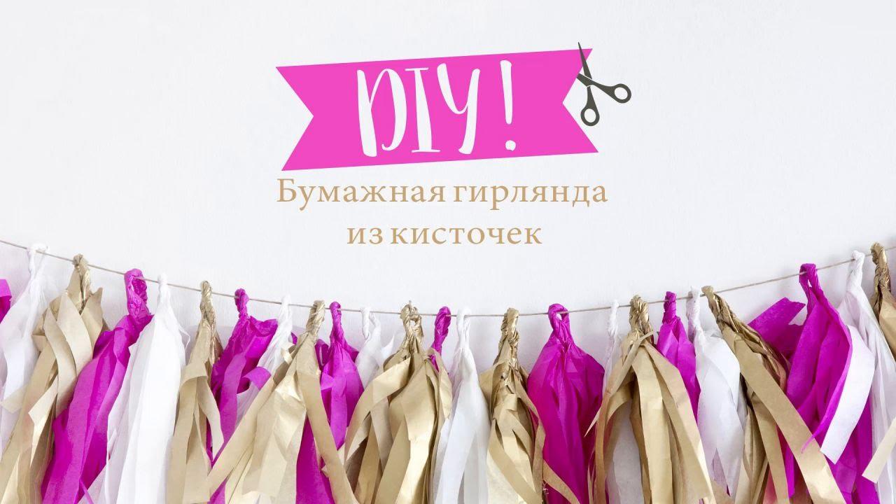 Тонкая и эластичная декоративная папиросная бумага (тишью) для цветов, букетов, упаковки, декорирования. Доставка по минску и беларуси.