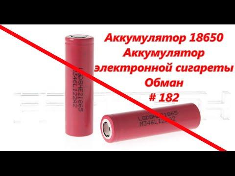 Аккумулятор литиевый lg nmc 18650 mj1 (3. 7v, 10a, 3500mah) купить в 070. Com. Ua. Цена: 247 грн. Доставка по украине: киев, харьков, одесса, днепр.
